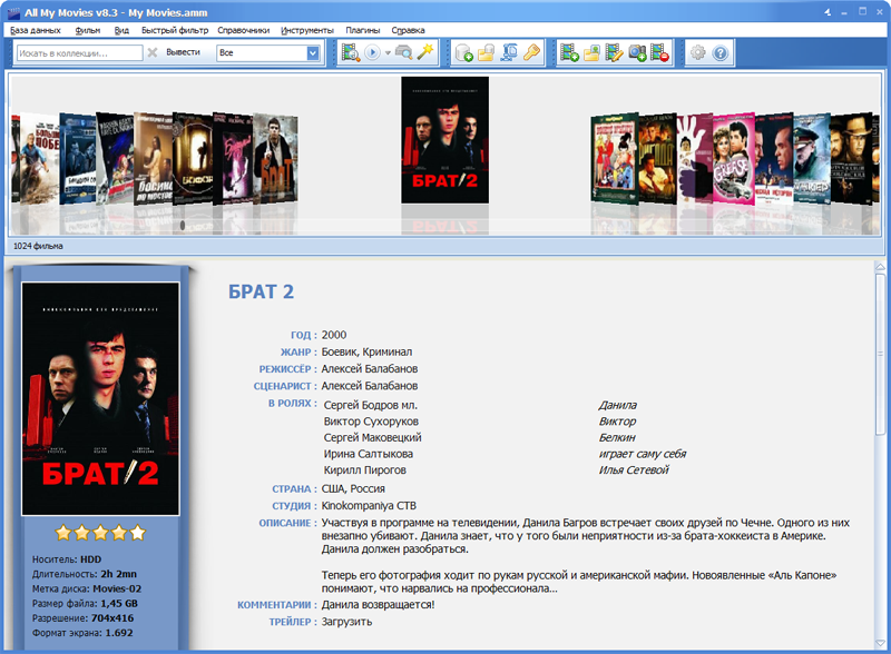 Программа каталог фильмов по жанрам скачать фото 509-80